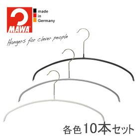 MAWAハンガー(マワハンガー)エコノミック 36P 10本セット(ブラック/シルバー/ホワイト/アクアブルー)