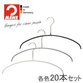 MAWAハンガー(マワハンガー)エコノミック 36P 20本セット(ブラック/シルバー/ホワイト) 36cm すべらない おしゃれ スリム 省スペース 収納 丈夫 シンプル かわいい 軽量 黒 白 まとめ買い