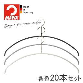 MAWAハンガー(マワハンガー)エコノミック 46P 20本セット(ブラック/シルバー/ホワイト)
