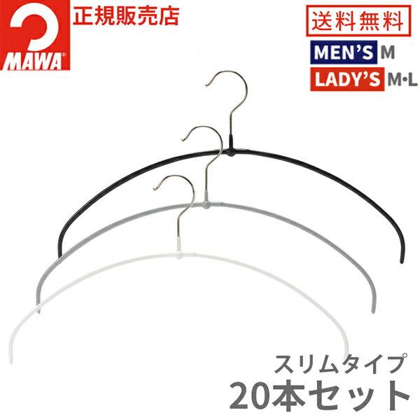 MAWAハンガー(マワハンガー)エコノミックライト 40PT 20本セット(ブラック/シルバー/ホワイト/アクアブルー)