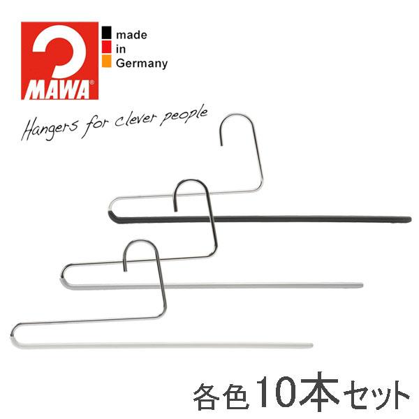 MAWAハンガー(マワハンガー)シングルパンツ KH35/U 10本セット(ブラック/シルバー/ホワイト/アクアブルー)
