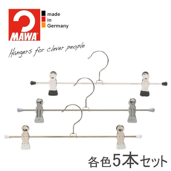 MAWAハンガー(マワハンガー)クリップボトムハンガー K30D 5本セット(ブラック/シルバー/ホワイト)