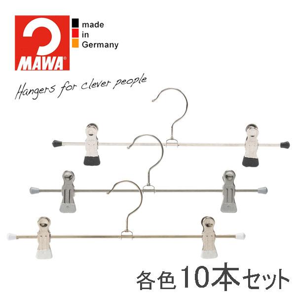 MAWAハンガー(マワハンガー)クリップボトムハンガー K30D 10本セット(ブラック/シルバー/ホワイト)
