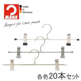MAWAハンガー(マワハンガー)クリップボトムハンガー K30D 20本セット(ブラック/シルバー/ホワイト) クリップハンガー ズボン スカート すべらない おしゃれ 省スペース 収納 ピンチ 部屋干し 黒 白
