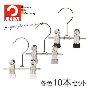 【マラソン限定P10】MAWAハンガー(マワハンガー)ステーショナリークリップハンガー K11D 10本セット(ブラック/シルバー/ホワイト)
