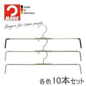 MAWAハンガー(マワハンガー)ロフィット 37 10本セット(ブラック/シルバー/ホワイト) すべらない おしゃれ スリム 省スペース 収納 幅広 丈夫 大きい 型崩れしない ズボン パンツ スカート 黒 白