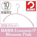 MAWAハンガー(マワハンガー)エコノミック 40P ブロッサムピンク 10本組