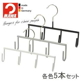 MAWAハンガー(マワハンガー)ベルト・アクセサリーハンガー GH 5本セット(ブラック/シルバー/ホワイト) 【SET_5】