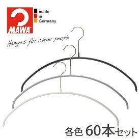 MAWAハンガー(マワハンガー)エコノミック 40P 60本セット(ブラック/シルバー/ホワイト) 40cm おしゃれ スリム 省スペース 幅広 頑丈 シンプル 大きい 軽量 襟が伸びない すべらない 跡がつかない 型崩れしない 飛ばない ズレ防止 黒 白 まとめ買い mawa