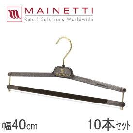 Mainetti マイネッティ サルトリアーレハンガー TOP-LV40 ボトム・パンツ用ハンガー 幅40cm ダークブラウン (12) 10本セット