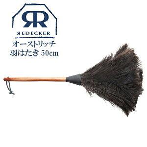 Redecker レデッカー オーストリッチ羽はたき(50cm・Black) 468800