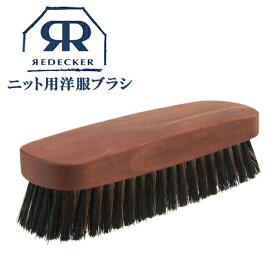 Redecker レデッカー ニット用洋服ブラシ 437013