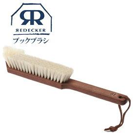 Redecker レデッカー BOOKブラシ(山羊毛・豚毛) 460127
