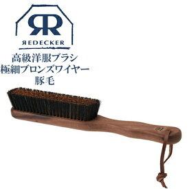 Redecker レデッカー 高級洋服ブラシ(極細ブロンズワイヤー 豚毛二段植毛)447000