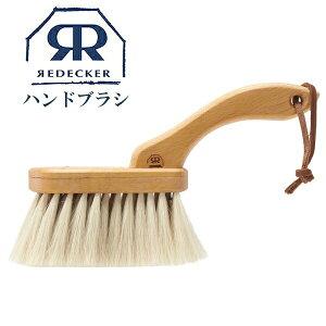 Redecker レデッカー ハンドブラシ 山羊毛 460121 ブラシ 木製 ブラシクリーナー ホコリ 取り ブラシ おすすめ 人気 ギフト ケア用品 お手入れ プレゼント 天然毛 REDECKER 生活雑貨 天然素材 車内