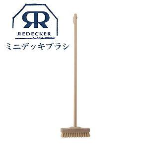 Redecker レデッカー ミニデッキブラシ 012514