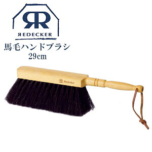 Redecker レデッカー 馬毛ハンドブラシ 29cm 180630