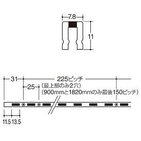 ロイヤル チャンネルサポート 1820mm Aホワイト ASF-1 1820※メーカー直送品の為、代引き決済不可商品