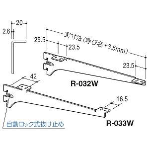 ロイヤル 木棚用ブラケット 300mm クローム R-032W/033W 300