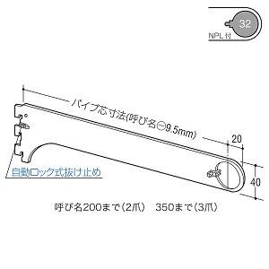 ロイヤル ハンガーブラケット (呼び名)270 Aニッケルサテン A-80S
