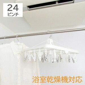 東和産業 UD浴室干し 小物干しハンガー 24P ハンガー 洗濯ハンガー 物干しハンガー 洗濯バサミハンガー 梅雨対策 浴室干し 小物 ランドリー 小さめ