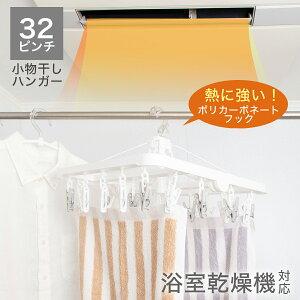 東和産業 UD浴室干し 折りたたみ角ハンガー 32P ハンガー 洗濯ハンガー 物干しハンガー 洗濯バサミハンガー 梅雨対策 浴室干し 小物 ランドリー おしゃれ