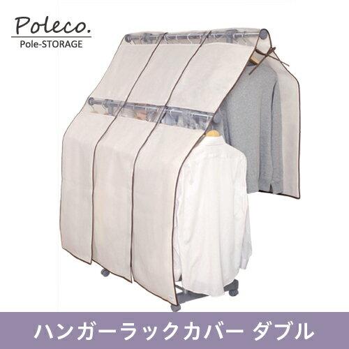 Poleco ハンガーラックカバー ダブル 85663