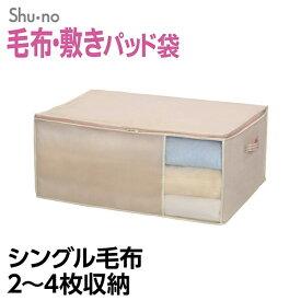 シューノ SN毛布・敷きパッド袋 85638