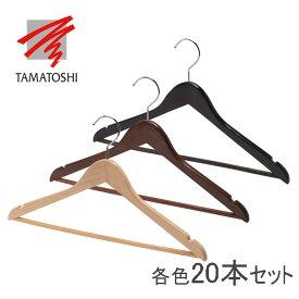 木製シャツ・ジャケットハンガー バー付 W420 20本組【SET_4】