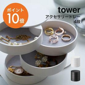 山崎実業(yamazaki)tower【アクセサリートレー4段 タワー】おしゃれ ホワイト ブラック YAMAZAKI タワーシリーズ 4068 4069 ポイント10倍
