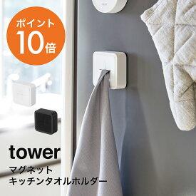 山崎実業(yamazaki)tower【マグネットキッチンタオルホルダー タワー】おしゃれ ホワイト ブラック YAMAZAKI タワーシリーズ 4248 4249 ポイント10倍