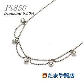 Pt850 ダイヤモンドネックレス 0.50ct 41cm プラチナ カットボールチェーン 14345 【中古】
