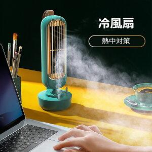 冷風機 冷風扇 小型 扇風機 スポットクーラー 卓上 スポットエアコン USB給電式 氷いれ可能 製氷皿付き 冷却機能 空気清浄 熱中対策 省エネ オフィス 寝室 ピクニック 加湿機能