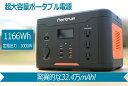 ポータブル電源 大容量 1000w 発電機 ポータブルバッテリー 大容量バッテリー 324000mAh/1166Wh 家庭用 アウトドア バ…