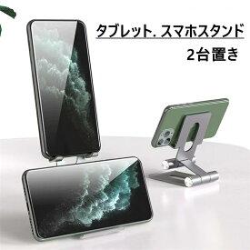 スマホスタンド アルミ 角度調整可能 2台置き可能iphone スタンド 充電可能 4〜11インチ対応 iPhone, iPad, Samsung Galaxy, Sony, Nexus
