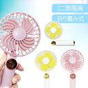 【最安挑戦中】扇風機 ハンディ 扇風機 卓上 充電式 扇風機 USB扇風機 オシャレ 小型扇風機 夏対策 コンパクト 風量3…