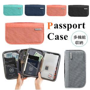 パスポートケース 国内海外旅行 大容量 トラベルウォレッド パスポートバッグ ポーチ 航空券 紙幣 カード 小銭 ペン 鍵など収納可 パスポートケース 旅行便利グッズ トラベルグッズ メンズ