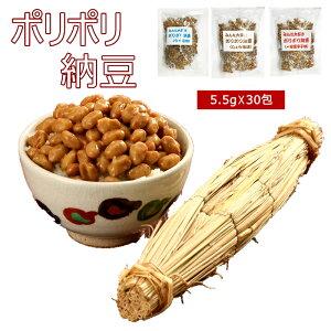 ポリポリ納豆 送料無料 3種類 50包 お得セット うす塩味 しょう油味 一味唐辛子味 納豆 ギフト (5.5g;50包)