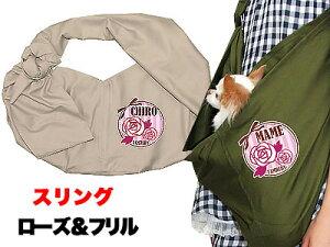 愛犬のお名前入り スリング ローズ&フリル 飛び出し防止フックは別売り【犬 ドッグスリング キャリーバッグ】