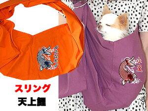 【祝15周年】愛犬のお名前入り スリング 天上鯉 飛び出し防止フックは別売り 和柄【犬 ドッグスリング キャリーバッグ】