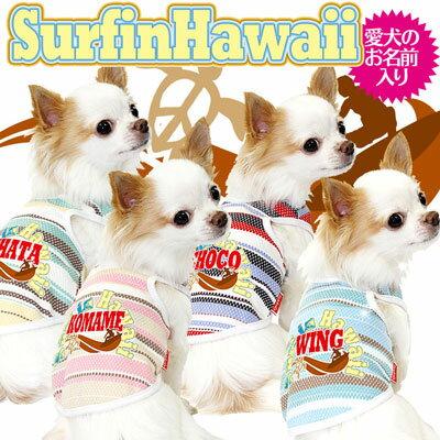 犬 服 犬の服 名入れ 春夏 ハワイアン チワワ ダックス トイプードル 服 かっこいい 柴犬|愛犬のお名前入り★サーフインハワイ★タンクトップ【goika】