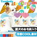 タムベディ アイスクリーム パーカー ドッグウェア
