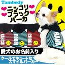 タムベディ スマイル ブラック パーカー ドッグウェア パジャマ