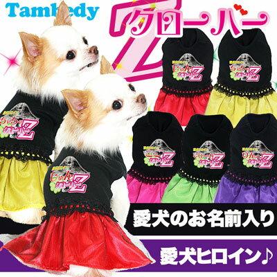 犬 服 犬の服 名入れ 秋冬 パロディ 女の子 チワワ ダックス トイプードル 服 かっこいい ヨーキー 愛犬のお名前入り★愛犬ヒロインクローバーZ★ワンピース★