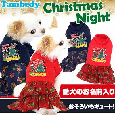 犬 服 ドッグウェア 名入れ 秋冬 ダックス トイプードル チワワ 服 おしゃれ パグ|愛犬のお名前入り★クリスマスナイト★【xmassale】