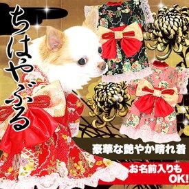 【犬 服 犬の服 ドッグウェア】艶やか晴れ着 ちはやぶる【お正月 年賀状 着物 犬の着物 初詣 七五三 結婚式】