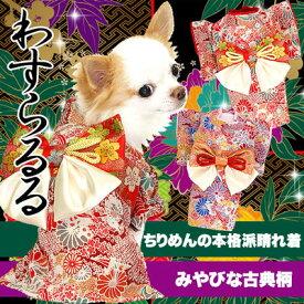 【犬 服 犬の服 ドッグウェア】艶やか晴れ着 わすらるる【お正月 年賀状 着物 犬の着物 初詣 七五三 結婚式】