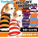 【犬の服タムベディ】【メール便送料無料】ラグビーボーダー★タンクトップ3D【犬 服 ドッグウェア アウトレット 着ぐ…