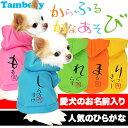 タムベディ パーカー ドッグウェア パジャマ