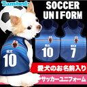 【犬の服タムベディ】愛犬のお名前入り★サッカーユニフォーム★タンクトップ 3D【犬 服 名前入 ドッグウェア 着ぐる…